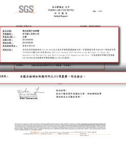 黑糖SGS檢驗報告