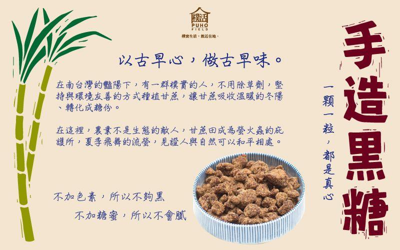在南台灣的豔陽下,有一群樸實的人,不用除草劑,堅持與環境友善的方式種植甘蔗,讓甘蔗吸收溫暖的冬陽、轉化成糖份。