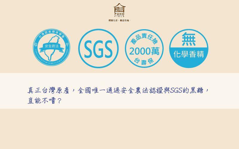 真正台灣原產,全國唯一通過安全農法認證與SGS的黑糖, 豈能不嚐?